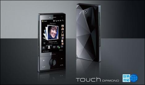 ソフトバンクモバイル、Touch Diamondを11月8日に発売!