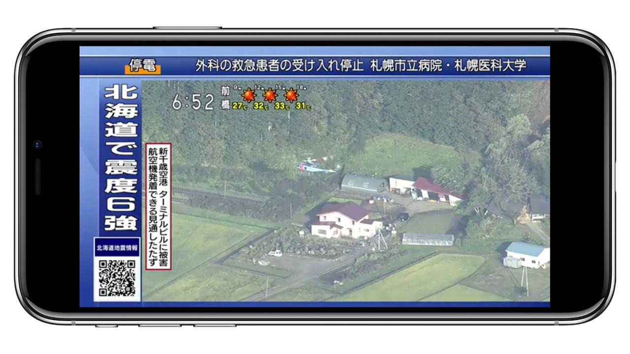 北海道で震度6強の地震発生。NHKなどテレビ番組をネットで同時配信