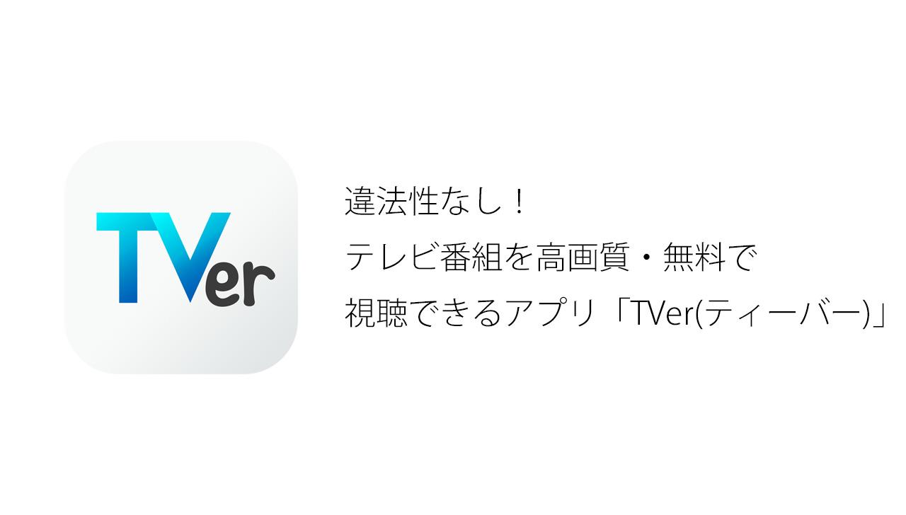 違法性なし、見逃したテレビ番組を高画質・無料で視聴できるアプリ「TVer(ティーバー)」