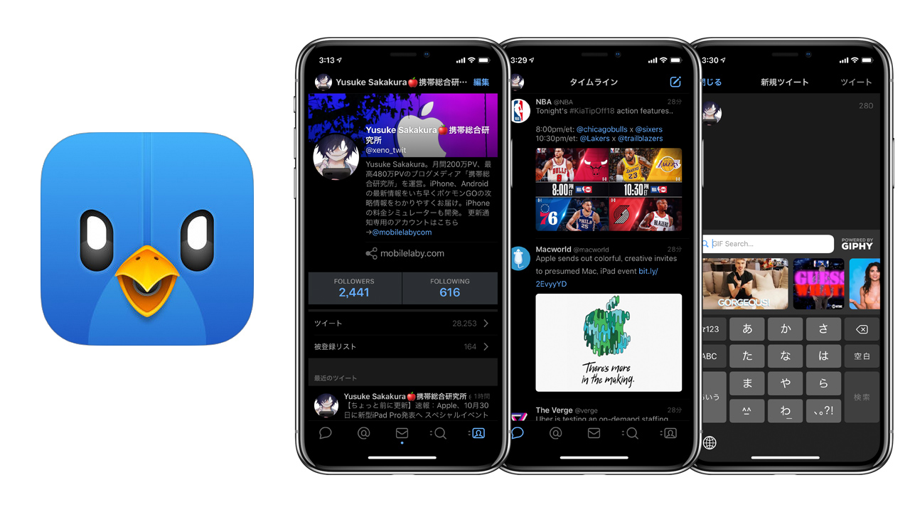 「Tweetbot 5 for Twitter」登場。新しいアプリアイコン、有機ELに最適化されたダークテーマなど