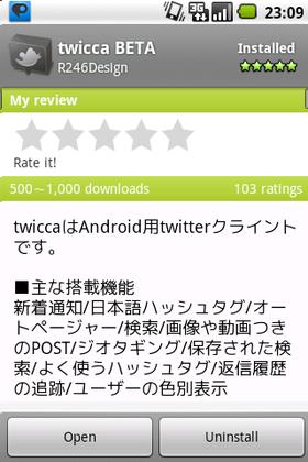 日本語Twitterクライアントアプリ「twicca」