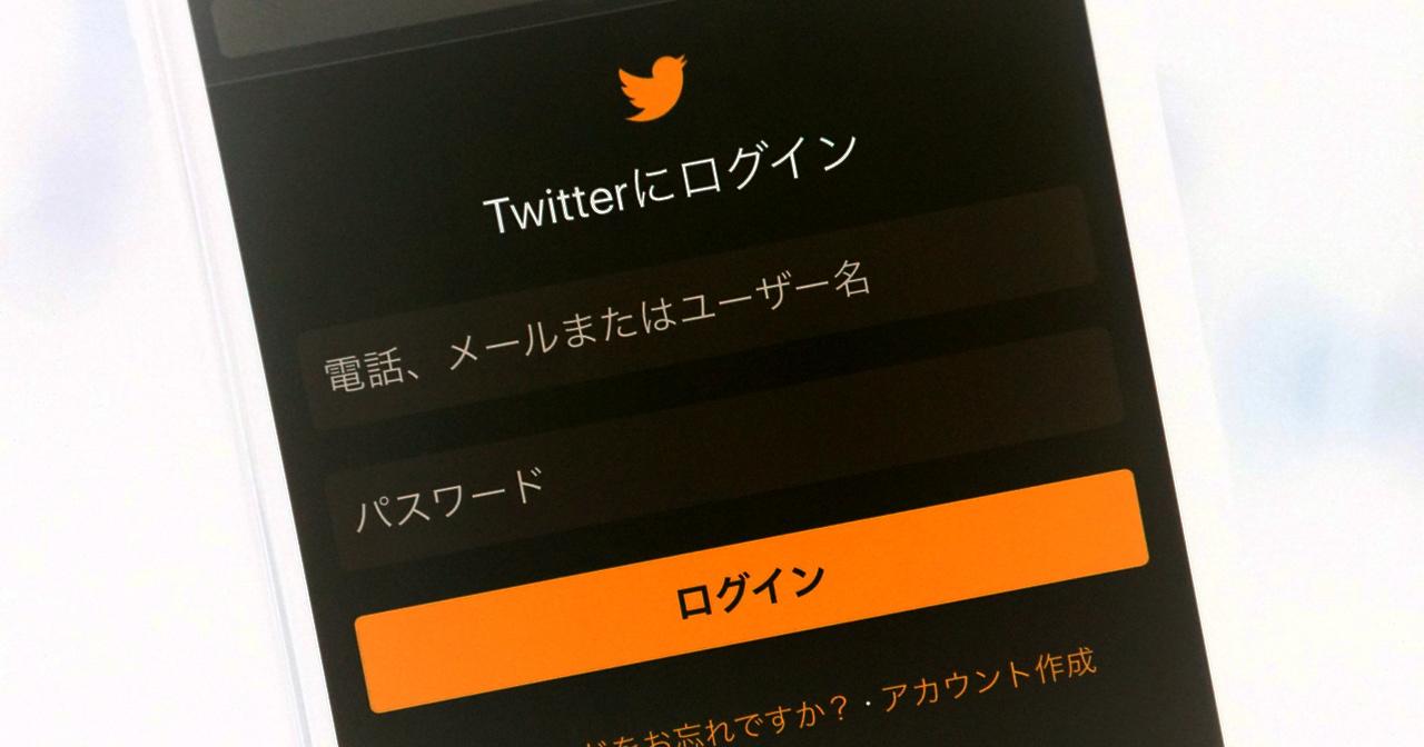 Twitterのアカウントが乗っ取られた時にやるべき5つのこと、対策方法も解説