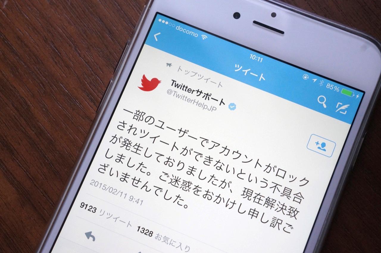 Twitter:アカウントロックされてツイートできない問題が発生――電話番号認証できないアカウントは将来的に凍結?