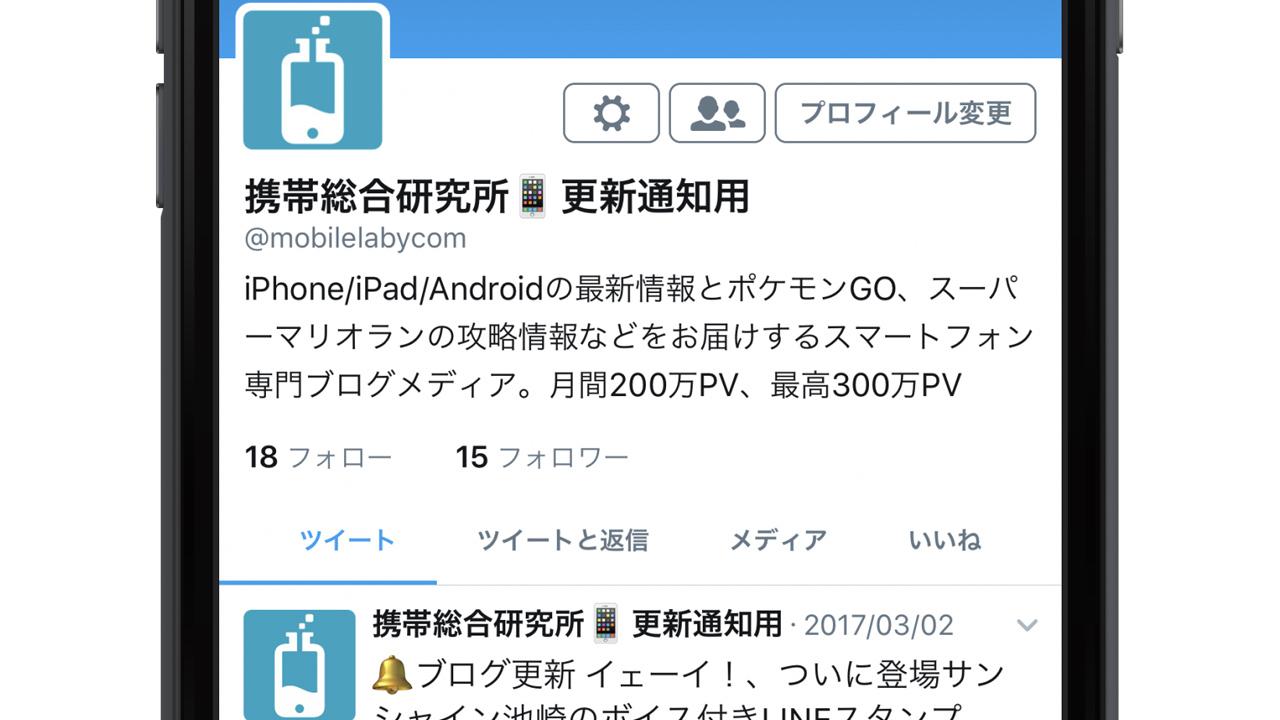 Twitter、公式アプリに「ツイートと返信」タブを追加。ツイートタブとの違いとは?