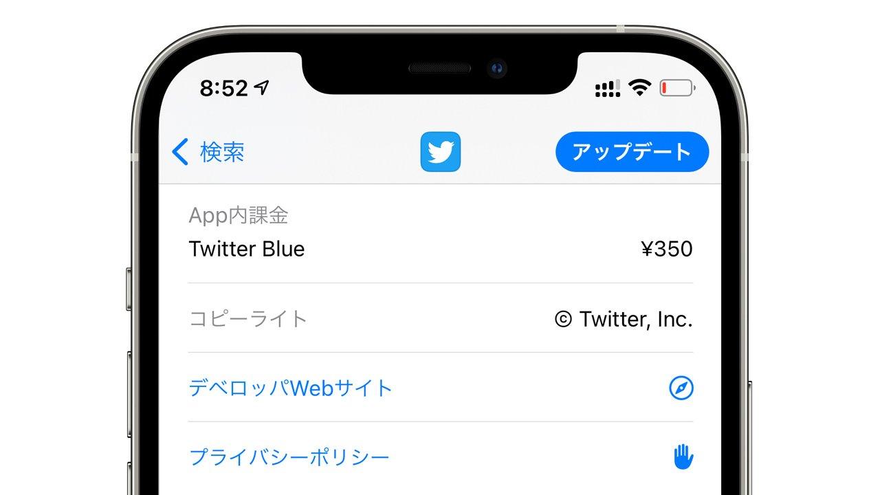 Twitterのサブスク「Twitter Blue」は月額350円と判明。きせかえ機能も提供か