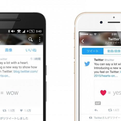 Twitter、お気に入りを「いいね」に変更。星もハート♥に――変更理由は「混乱するから」