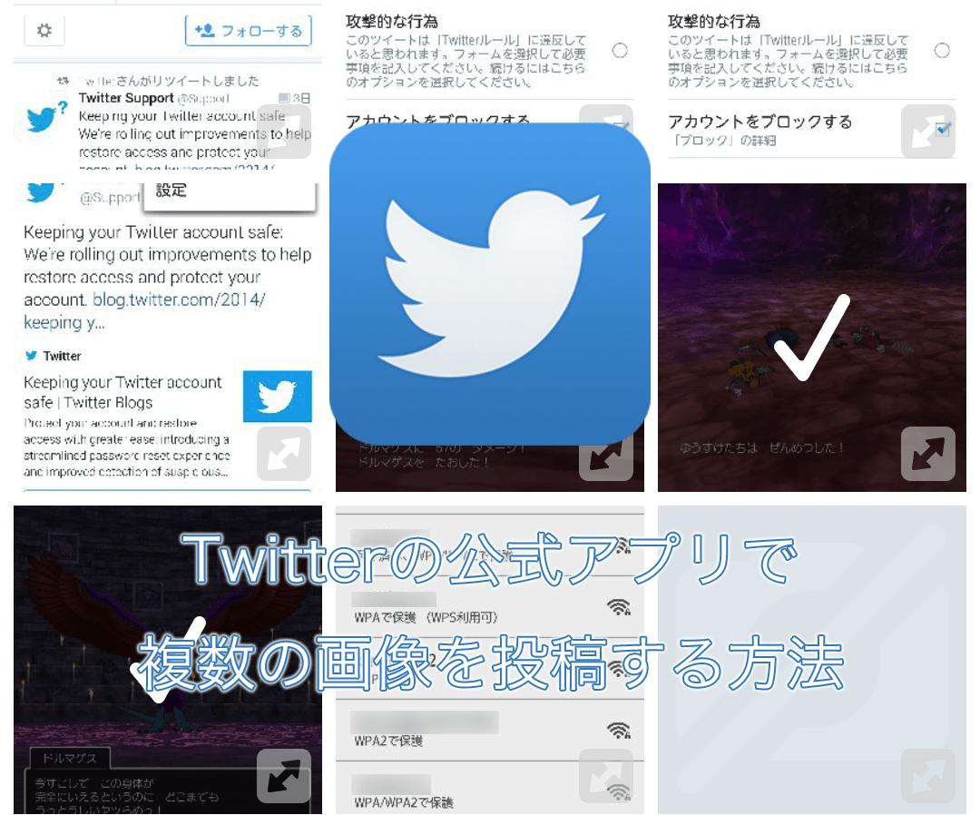 Twitterの公式アプリで複数の画像を投稿する方法