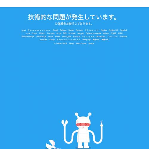 復旧:Twitterで大規模な障害発生「技術的な問題が発生しています」