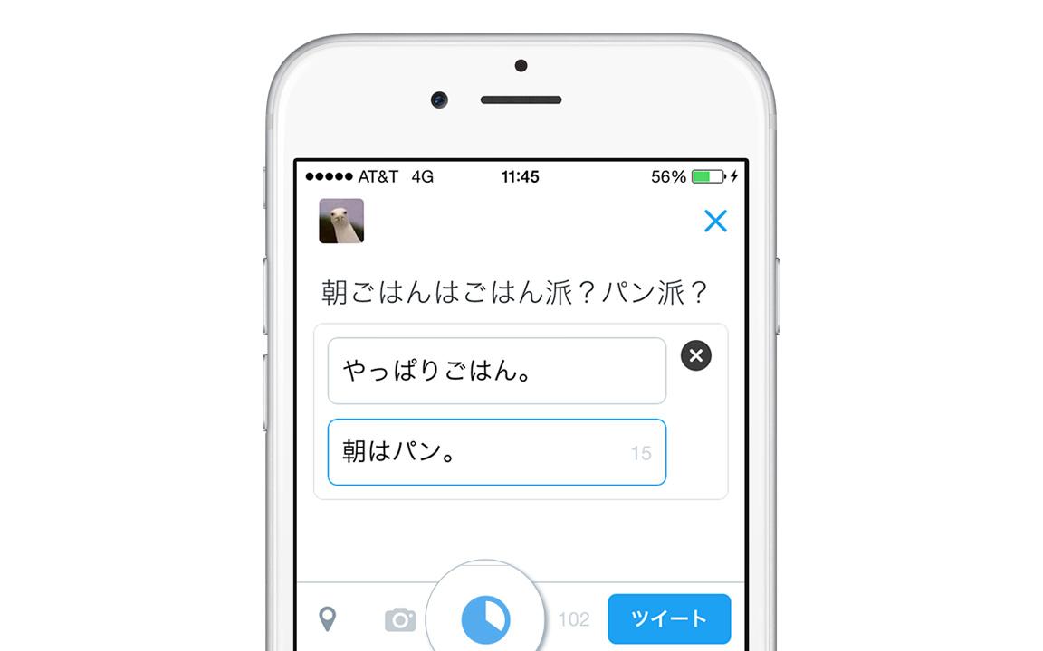 Twitter、選択肢が4つのアンケート機能をテスト中。一部ユーザーに公開