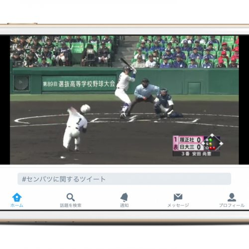 Twitter、センバツ高校野球 注目の試合「早実vs明徳戦」をライブ配信