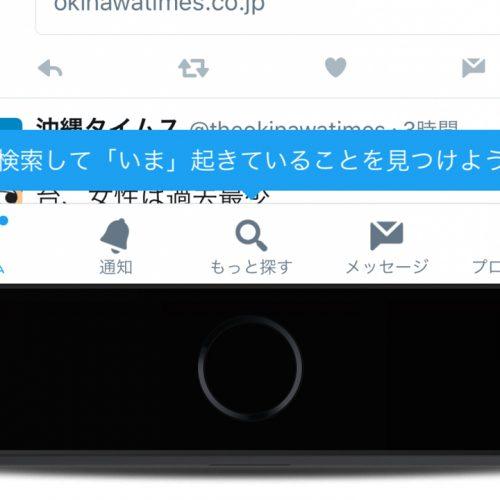 Twitter、公式アプリに新メニュー「もっと探す」を追加〜ニュースタブは廃止