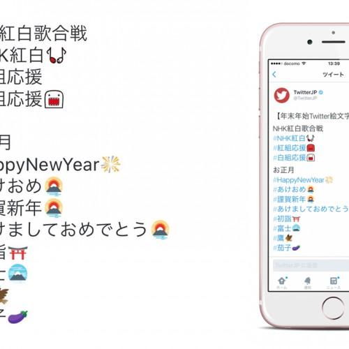 #あけおめ #NHK紅白、Twitterで紅白歌合戦&新年のオリジナル絵文字が利用可能に