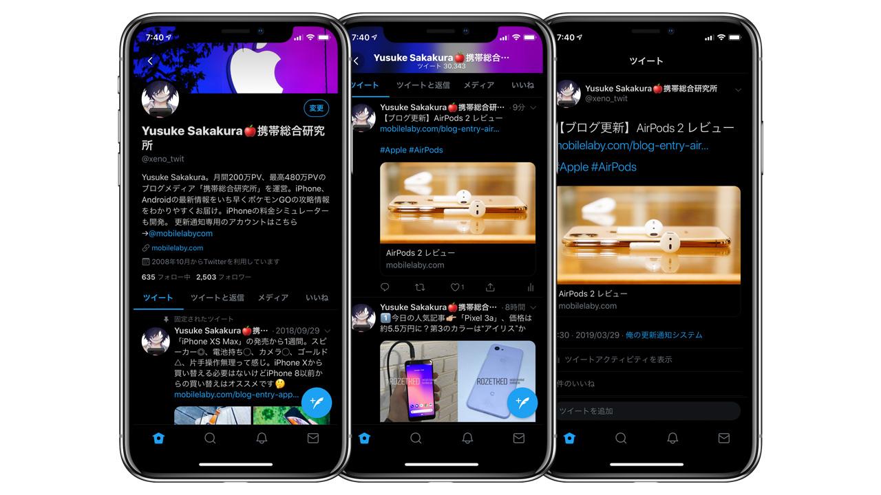 Twitter、真っ黒な新機能「ダークモード」登場。夜間モードとの違いは?