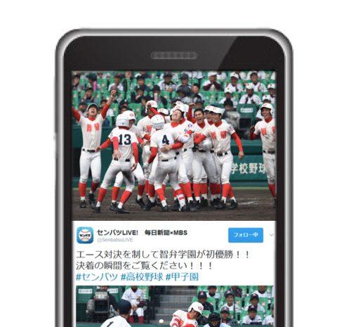 Twitter、センバツ高校野球をライブ配信。日本のスポーツを初中継