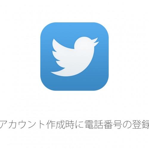 Twitterのアカウント作成時に電話番号の登録が必須にー電話番号によるアカウント検索が可能に