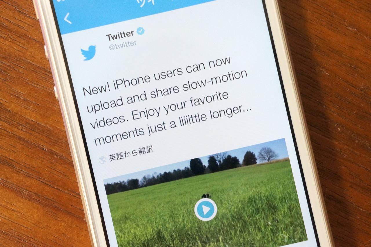 Twitter、iPhoneのスローモーション動画投稿に対応