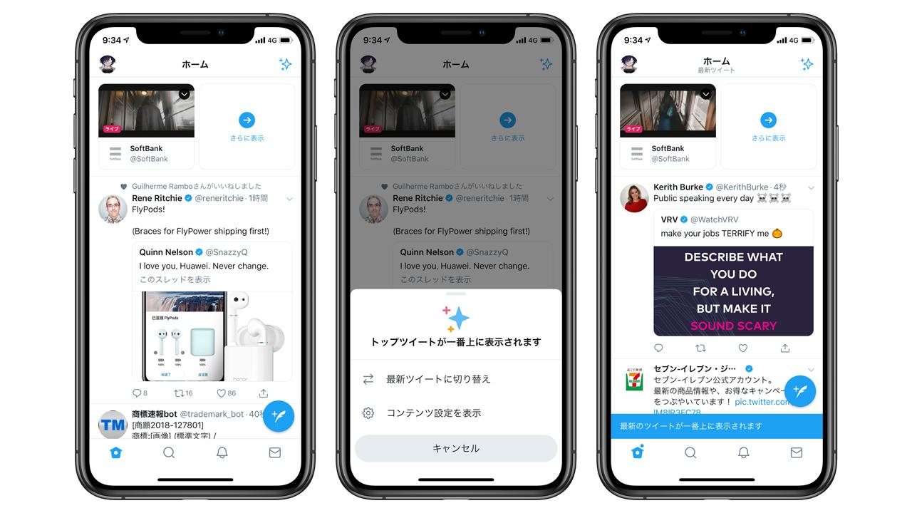 Twitter、タイムラインを時系列順に並べ替えできるボタンを追加