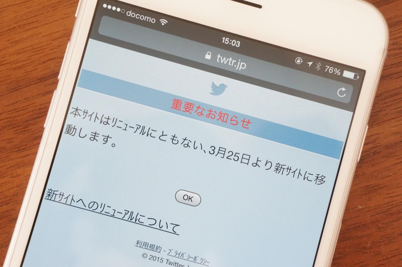 Twitter、ガラケー向けのサイト「twtr.jp」を3月25日にリニューアル――画像付きツイートが不可に