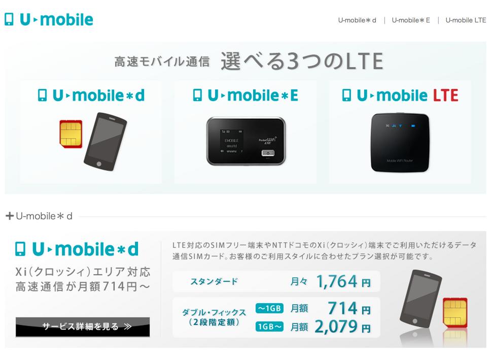 U-mobile*d、月額714から使える低価格SIMプラン「ダブルフィックス」の受け付けを開始していた!
