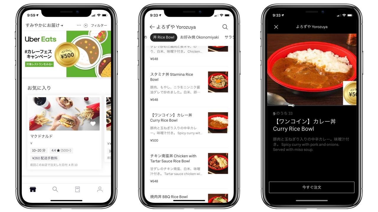 Uber Eats、カレーを500円で注文できるカレーフェスを期間限定で開催中