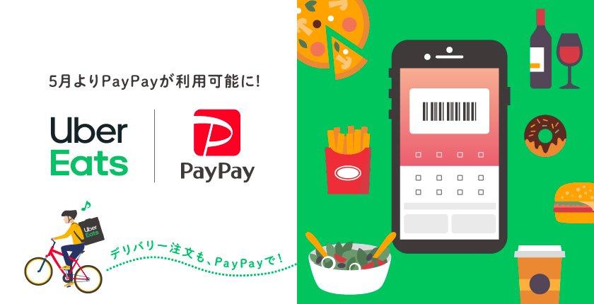 Uber Eats、PayPayで支払い可能に。5月4日から
