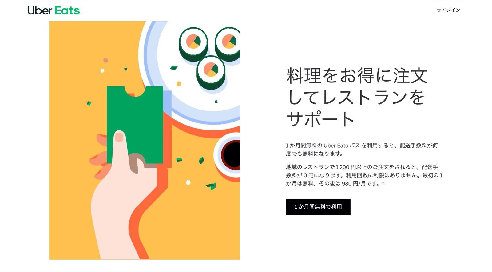 Uber Eats、配送無料サブスク「Eatsパス」正式発表