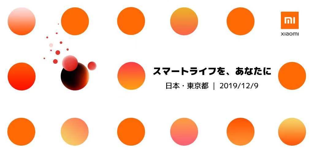 シャオミ、日本参入を前倒し。12月9日に製品発表か