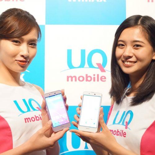 UQ mobile、月額500円おトクな「家族割」導入。2017年夏モデルも2機種発表