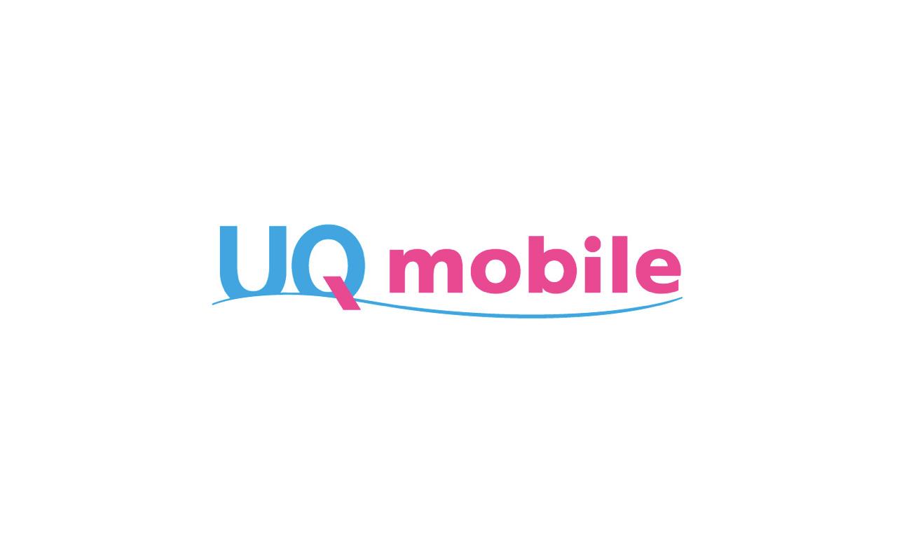 UQ mobile、au ID登録で2年間データ増量キャンペーンを実施