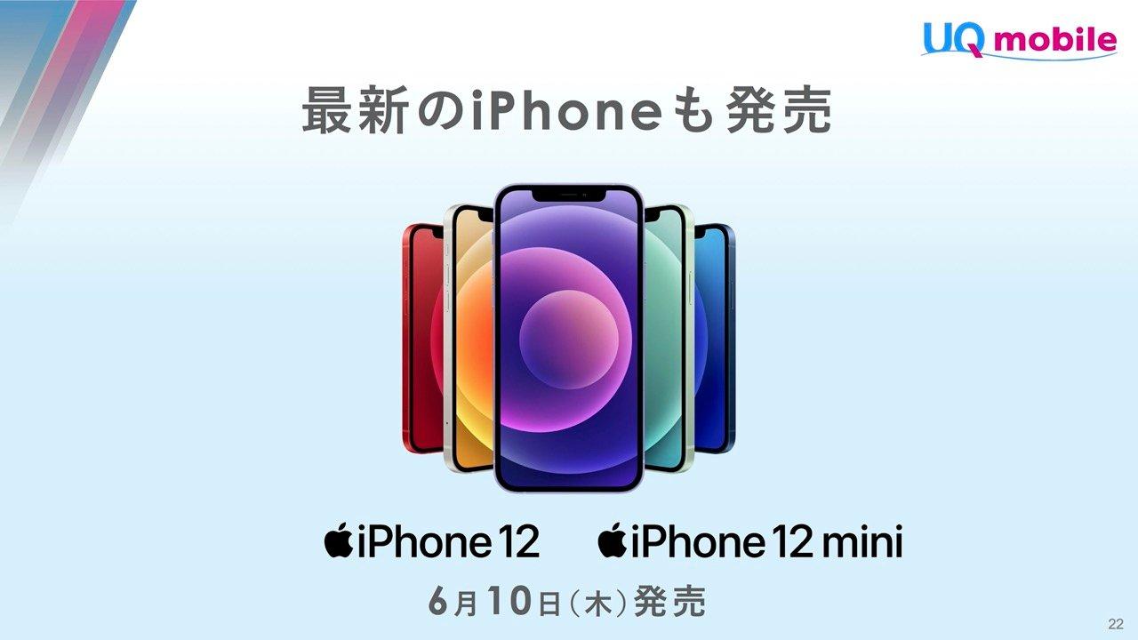UQ mobile、iPhone 12とiPhone 12 miniなど5Gスマホを6月10日に発売