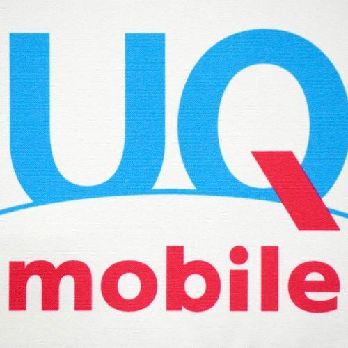 UQ mobile、iPhone 5sを54,000円で販売か。月額1,980円+α