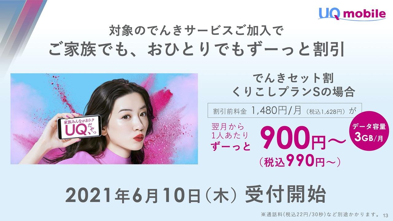 UQ mobile、でんきセット割開始。くりこしプラン3GBが月額990円に