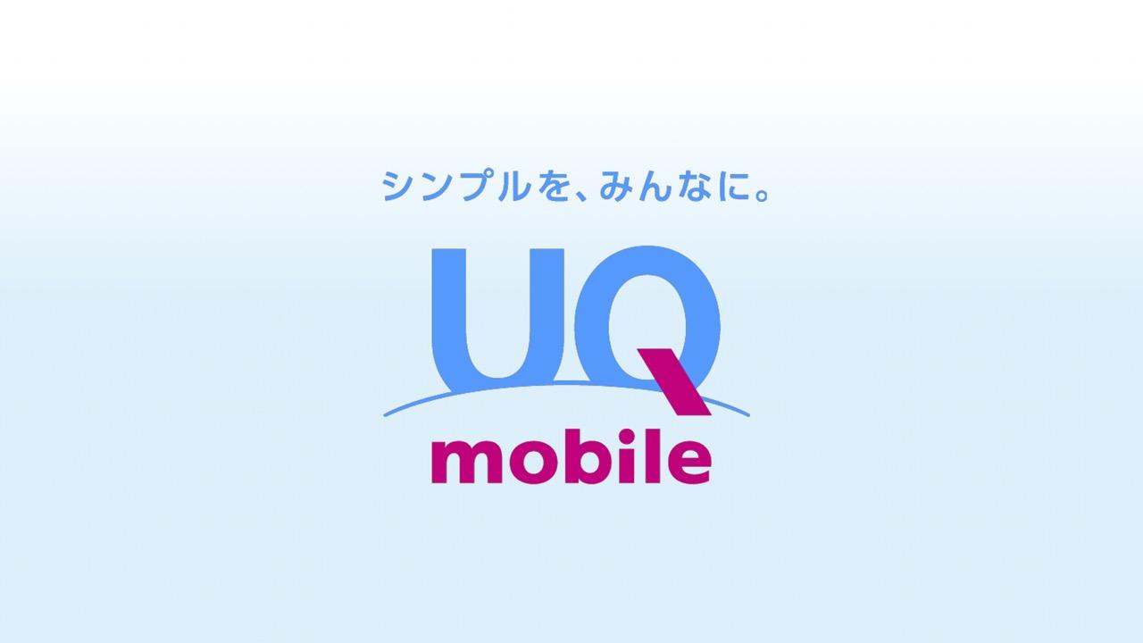 UQ mobileがeSIMと5Gに対応。eSIMの誤削除は店頭手続きに
