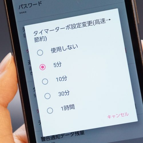 UQ mobileポータルアプリに「タイマーターボ」機能が追加