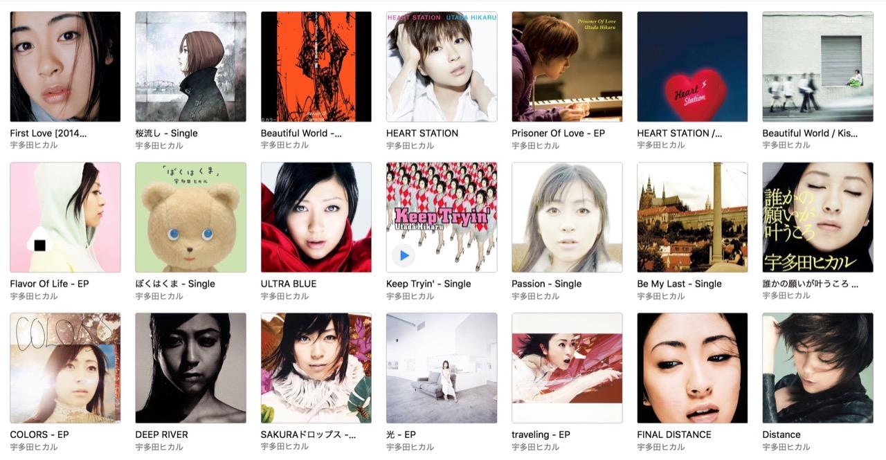 宇多田ヒカルの楽曲が「Apple Music」などで聴き放題に