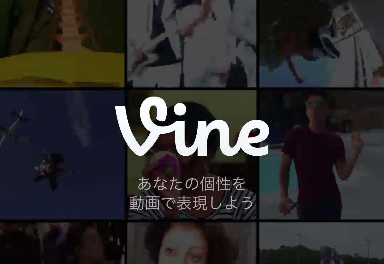 6秒動画「Vine」が1月17日に終了。動画のダウンロードも同日まで