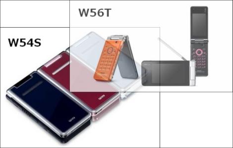 KCP+搭載機「W54S」と「W56T」の発売日が確定!