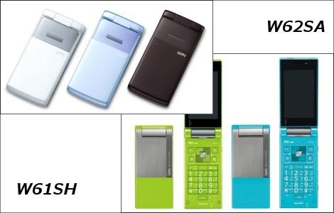 au、「W62SA」と「W61SH」の新色を発売。