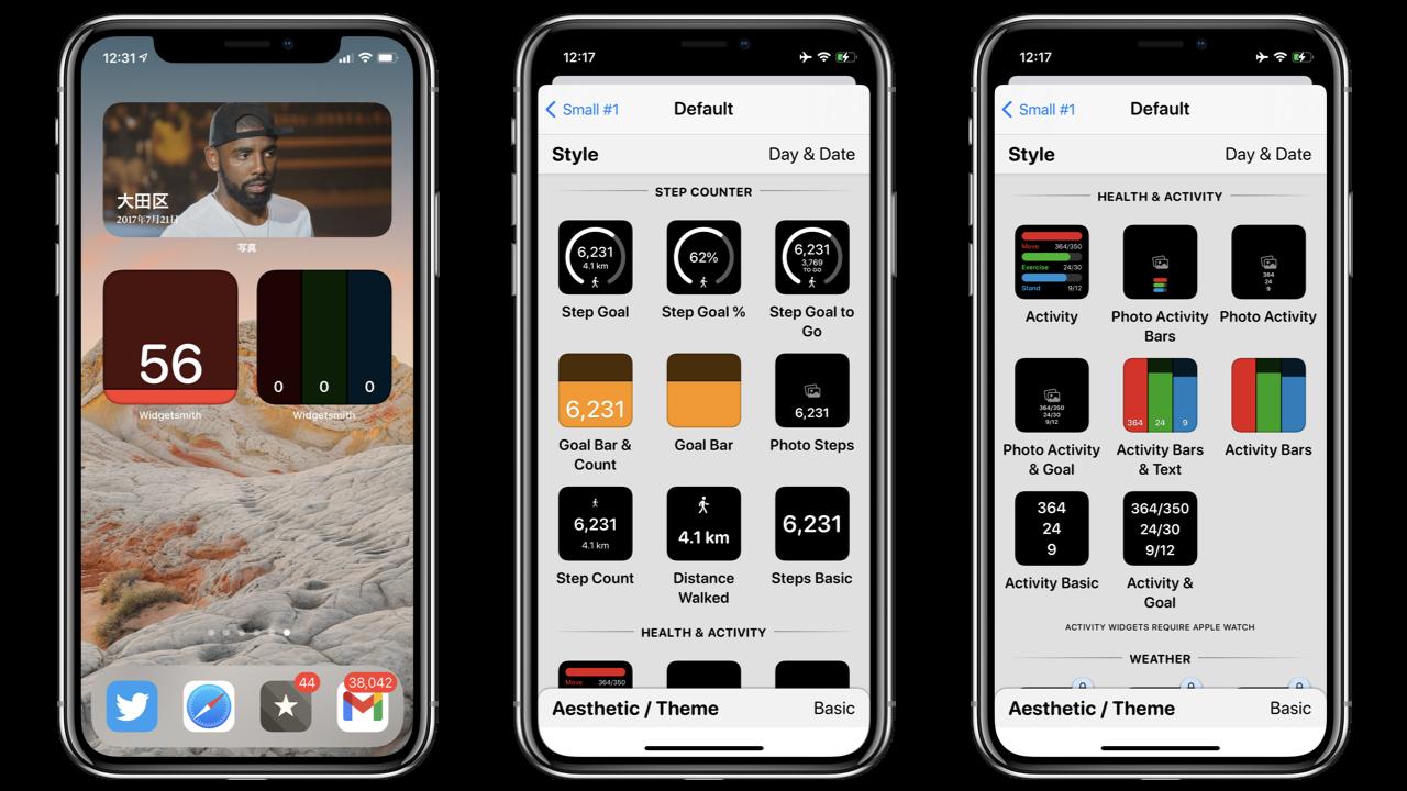 Widgetsmith、アプデで歩数計やアクティビティなど新しいウィジェット追加