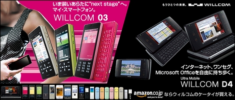 AmazonでWILLCOM 03とWILLCOM D4が販売されています!