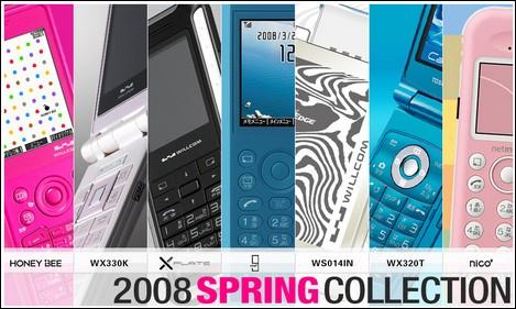 WILLCOM、2008年春モデルを7機種発表!