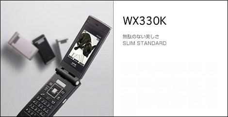 スタイリッシュなデザインとスリムなサイズの「WX330K」