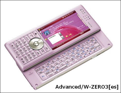 Advanced/W-ZERO3[es]に新色が追加、最新ファームも。