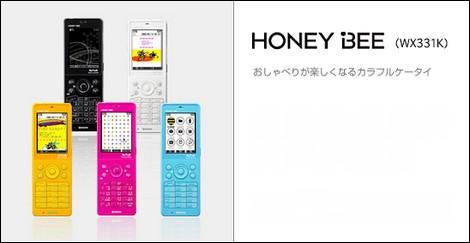 ポップなカラーとデザイン「HONEY BEE」