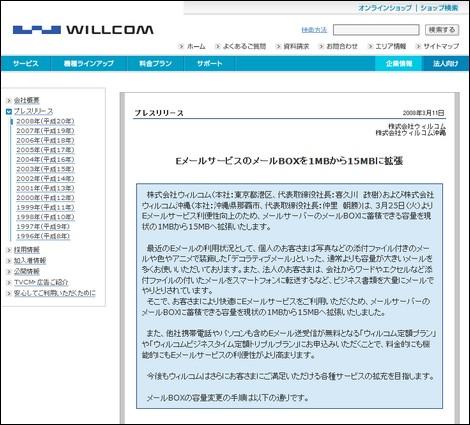 ウィルコム、メールの保存容量を15MBに拡張。