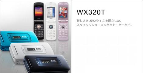 WX320Tに新色モデルが追加。