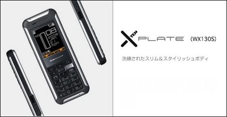 premini似のデザイン「X PLATE」