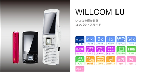 WILLCOM LU – ウィルコム初のスライドPHS。
