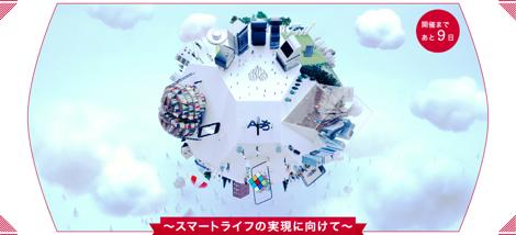 ドコモ、WIRELESS JAPANにて透過型両面タッチパネルや夏モデルを展示。