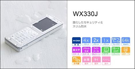 WX330J – 防水&セキュリティPHS。